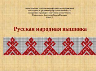 Муниципальное казённое общеобразовательное учреждение «Волобуевская средняя о