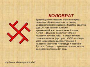 http://www.silaev-ag.ru/dict/142 КОЛОВРАТ Древнерусское название класса соляр