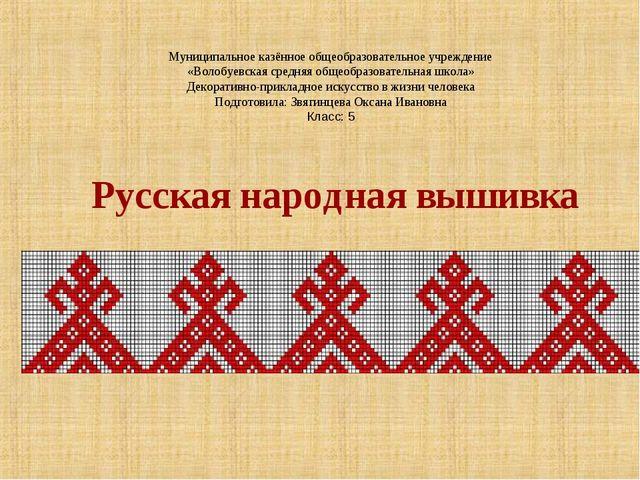 Муниципальное казённое общеобразовательное учреждение «Волобуевская средняя о...