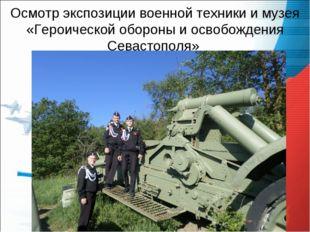 Осмотр экспозиции военной техники и музея «Героической обороны и освобождения