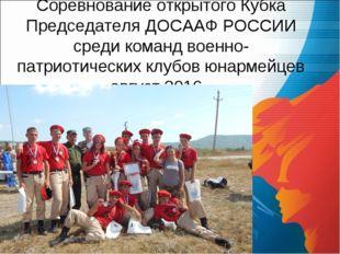 Соревнование открытого Кубка Председателя ДОСААФ РОССИИ среди команд военно-п