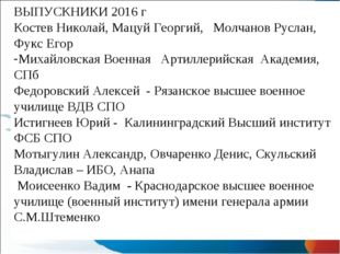 ВЫПУСКНИКИ 2016 г Костев Николай, Мацуй Георгий, Молчанов Руслан, Фукс Егор М