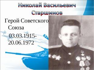 Герой Советского Союза 03.03.1915-20.06.1972