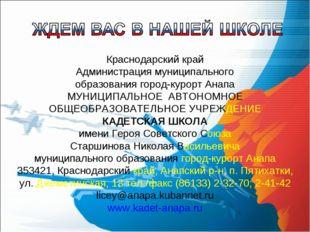 Краснодарский край Администрация муниципального образования город-курорт Анап