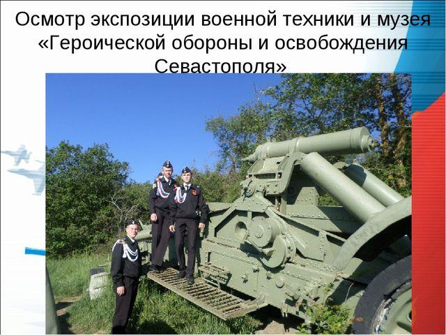 Осмотр экспозиции военной техники и музея «Героической обороны и освобождения...