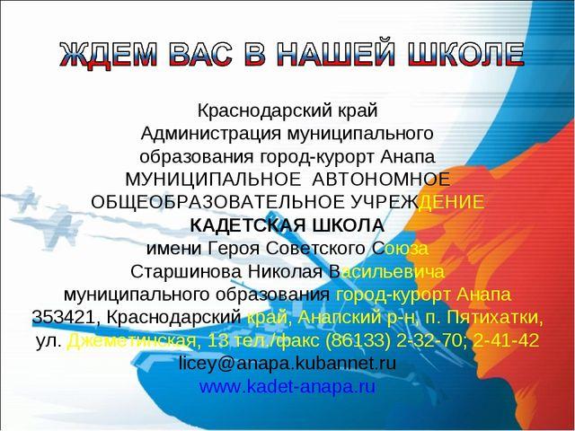 Краснодарский край Администрация муниципального образования город-курорт Анап...
