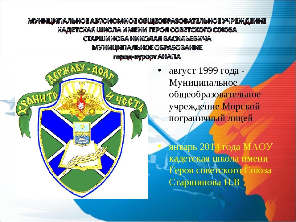 август 1999 года - Муниципальное общеобразовательное учреждение Морской погра...