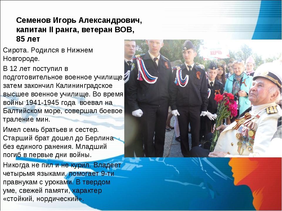 Семенов Игорь Александрович, капитан II ранга, ветеран ВОВ, 85 лет Сирота. Ро...