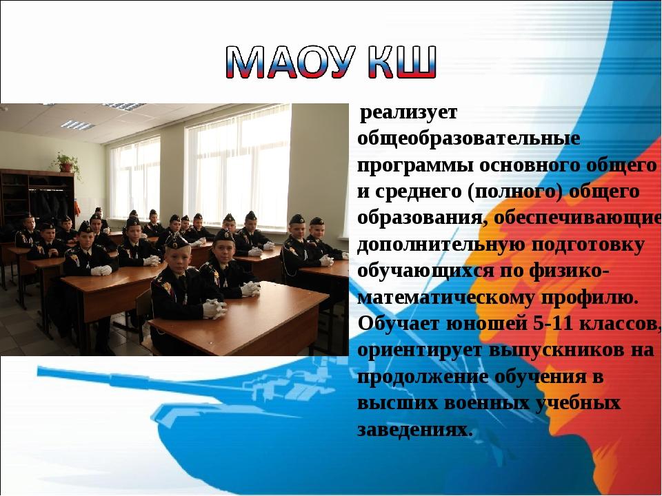 реализует общеобразовательные программы основного общего и среднего (полного...