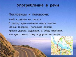 Употребление в речи Пословицы и поговорки: Хлеб в дороге не тягость. В дорогу
