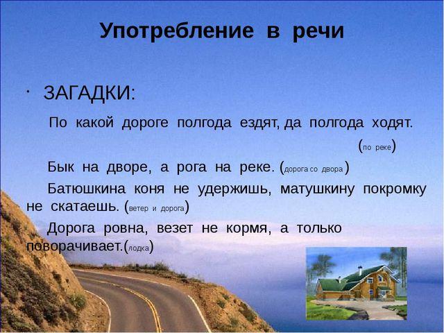 Употребление в речи ЗАГАДКИ: По какой дороге полгода ездят, да полгода ходят....