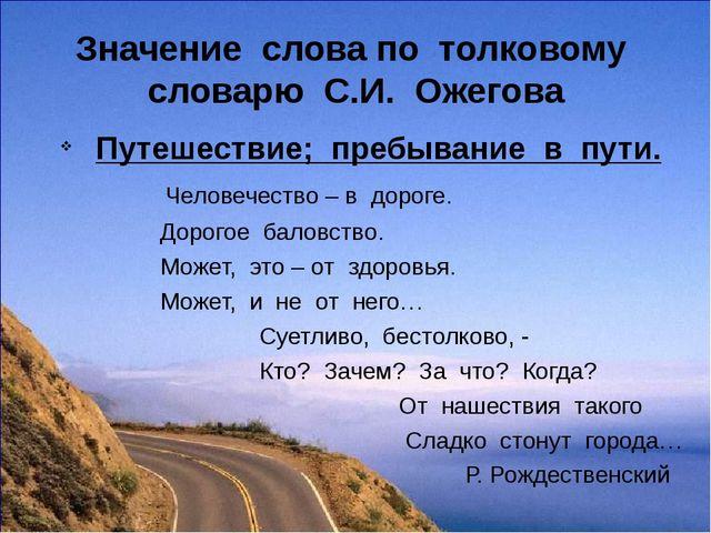 Значение слова по толковому словарю С.И. Ожегова Путешествие; пребывание в пу...