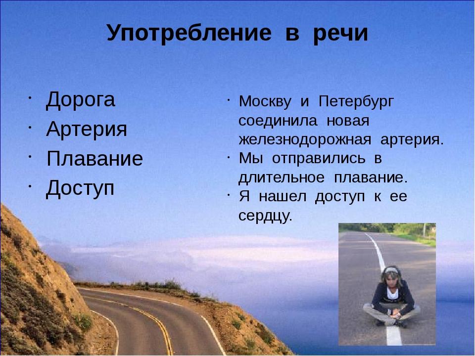 Употребление в речи Дорога Артерия Плавание Доступ Москву и Петербург соедини...
