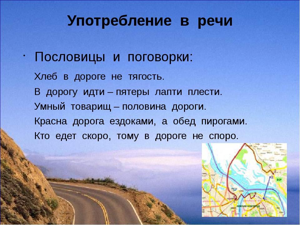 Употребление в речи Пословицы и поговорки: Хлеб в дороге не тягость. В дорогу...
