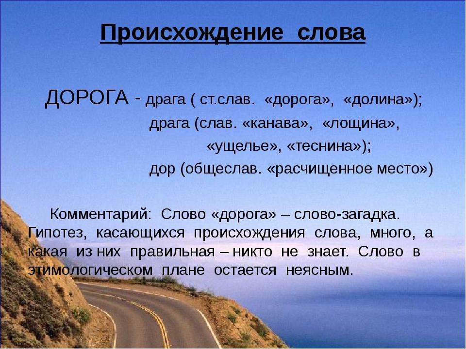 Происхождение слова ДОРОГА - драга ( ст.слав. «дорога», «долина»); драга (сла...