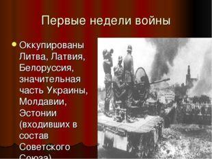 Первые недели войны Оккупированы Литва, Латвия, Белоруссия, значительная част