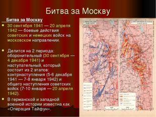 Битва за Москву Битва за Москву 30 сентября 1941 — 20 апреля 1942 — боевые де