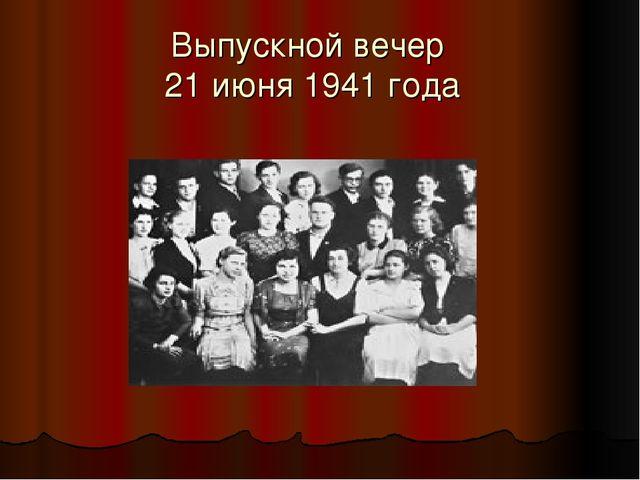 Выпускной вечер 21 июня 1941 года