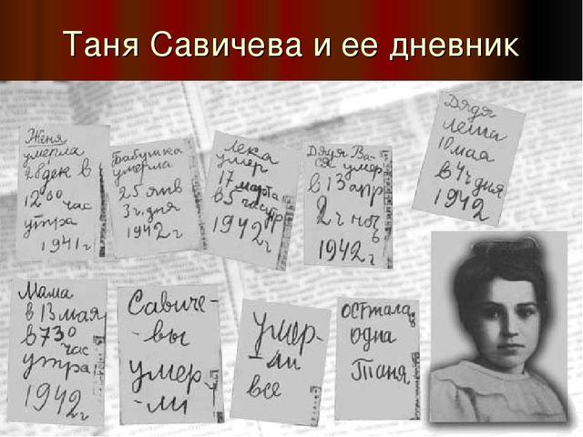 Таня Савичева и ее дневник