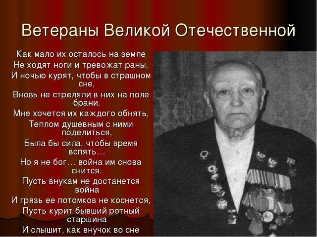 Ветераны Великой Отечественной Как мало их осталось на земле Не ходят ноги и...