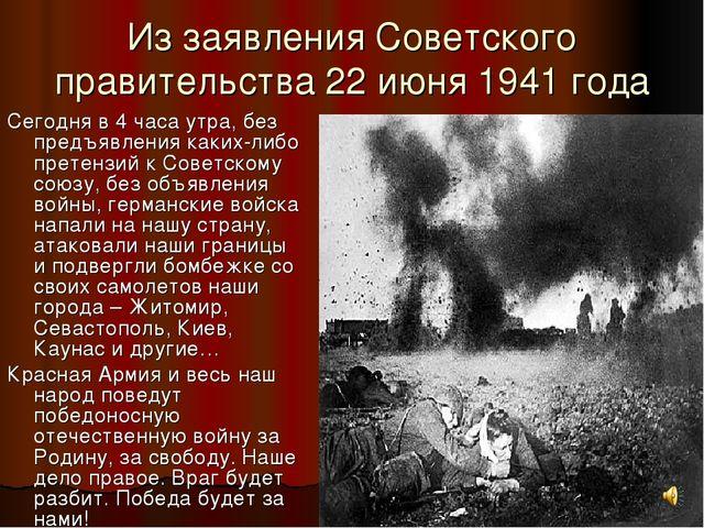 Из заявления Советского правительства 22 июня 1941 года Сегодня в 4 часа утра...
