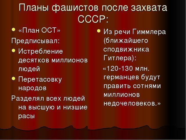 Планы фашистов после захвата СССР: «План ОСТ» Предписывал: Истребление десятк...