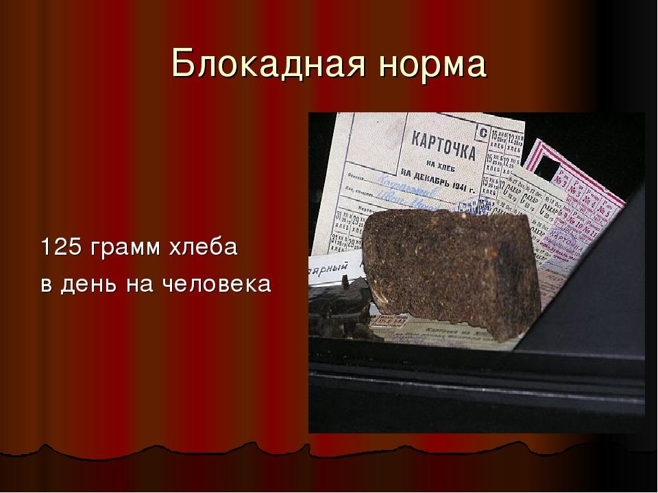 Блокадная норма 125 грамм хлеба в день на человека