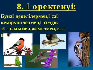 8. Қоректенуі: Бунақденелілермен,ұсақ кемірушілермен,өсімдік тұқымымен,жемісі