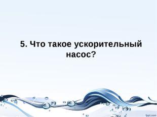 5. Что такое ускорительный насос?