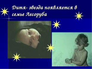Дитя- звезда появляется в семье Лесоруба
