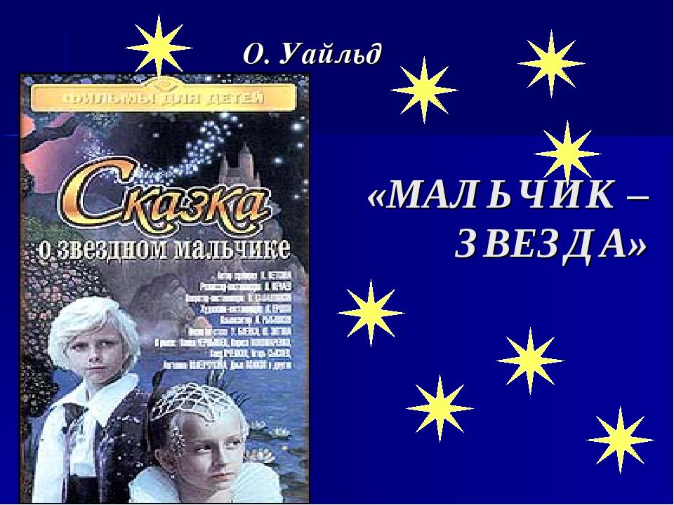 «МАЛЬЧИК – ЗВЕЗДА» О. Уайльд