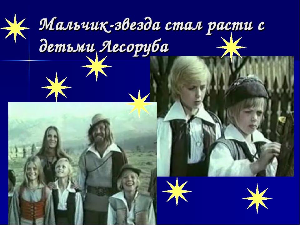Мальчик-звезда стал расти с детьми Лесоруба