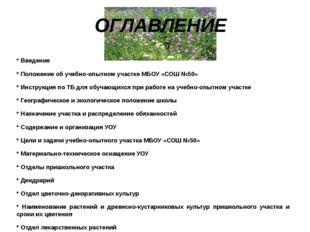 ОГЛАВЛЕНИЕ * Введение * Положение об учебно-опытном участке МБОУ «СОШ №50» *
