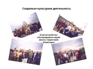 Социально-культурная деятельность Благоустройство обучающимися нашей школы те