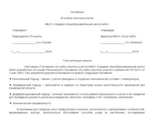 Положение об учебно-опытном участке МБОУ «Средняя общеобразовательная школа №
