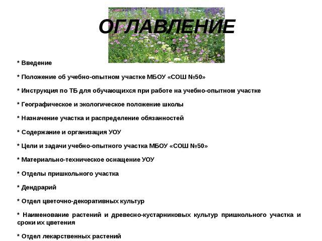 ОГЛАВЛЕНИЕ * Введение * Положение об учебно-опытном участке МБОУ «СОШ №50» *...