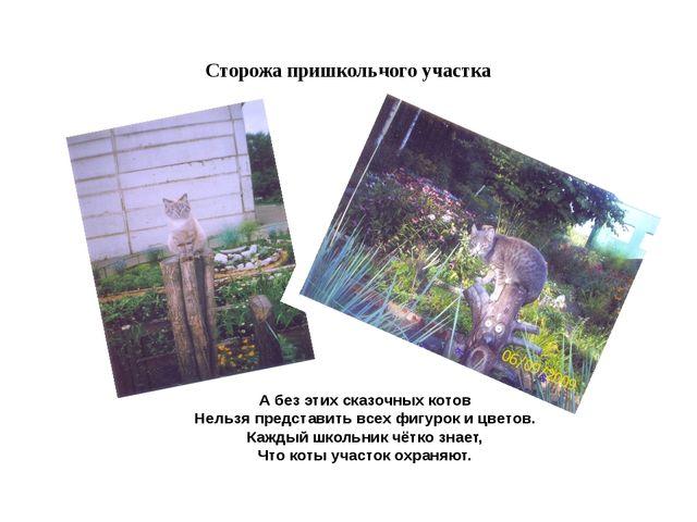 Сторожа пришкольного участка А без этих сказочных котов Нельзя представить вс...