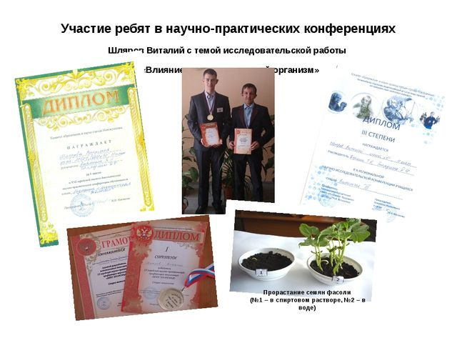 Участие ребят в научно-практических конференциях Шляров Виталий с темой иссле...