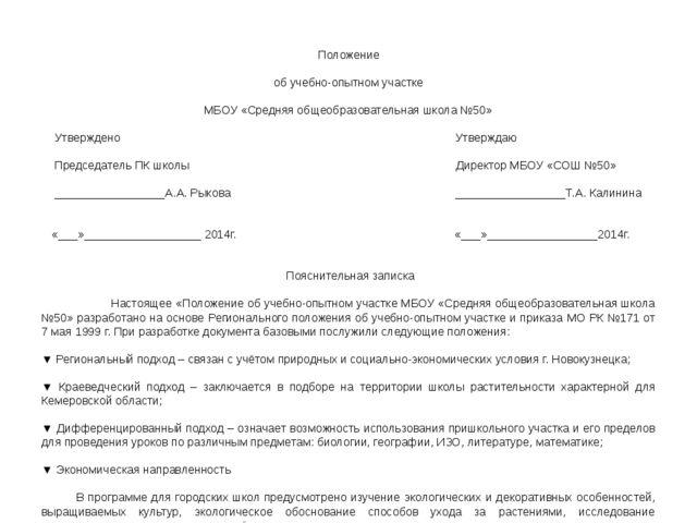Положение об учебно-опытном участке МБОУ «Средняя общеобразовательная школа №...