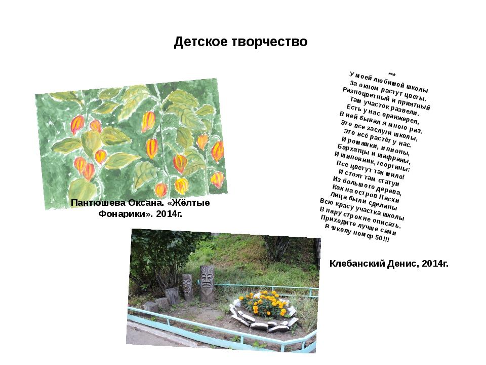Детское творчество Пантюшева Оксана. «Жёлтые Фонарики». 2014г. *** У моей люб...