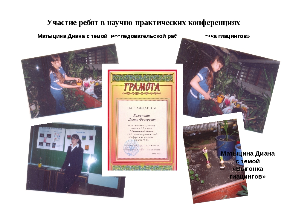 Участие ребят в научно-практических конференциях Матыцина Диана с темой иссле...