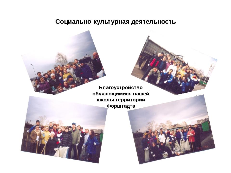 Социально-культурная деятельность Благоустройство обучающимися нашей школы те...