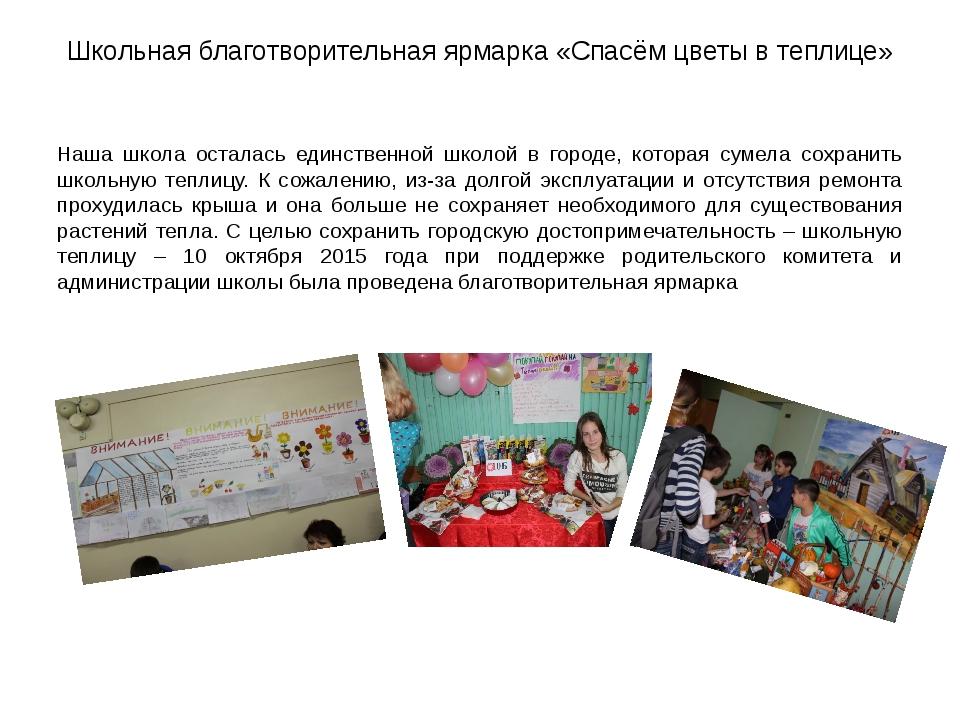 Школьная благотворительная ярмарка «Спасём цветы в теплице» Наша школа остала...