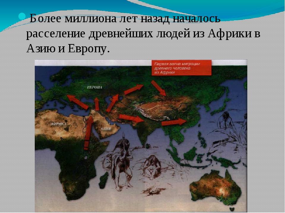 Более миллиона лет назад началось расселение древнейших людей из Африки в Ази...
