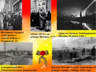 Москвичи слушают сообщение о начале войны с Германией. 22 июня 1941 г. «Окна