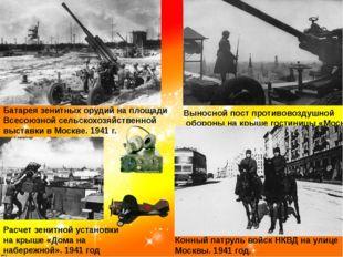Выносной пост противовоздушной обороны на крыше гостиницы «Москва» Батарея зе