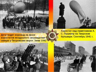 Аэростат над памятником А. С. Пушкину на Тверском бульваре. Сентябрь 1941 г.