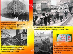 Маршевые роты отправляются на фронт по улице Горького в Москве. Декабрь 1941