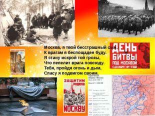 Москва, я твой бесстрашный сын. К врагам я беспощаден буду. Я стану искрой то