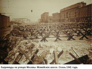 Баррикады на улицах Москвы. Можайское шоссе. Осень 1941 года.
